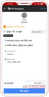002132_25June20_JT272_Web_Blog_Other Photos_App Screenshots_Trip Change & Payment-01 - Copy - Copy-1